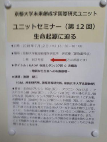 京都大学未来創成学国際研究ユニットセミナー(第12回)